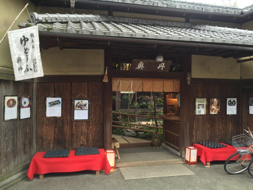 奥丹 京都