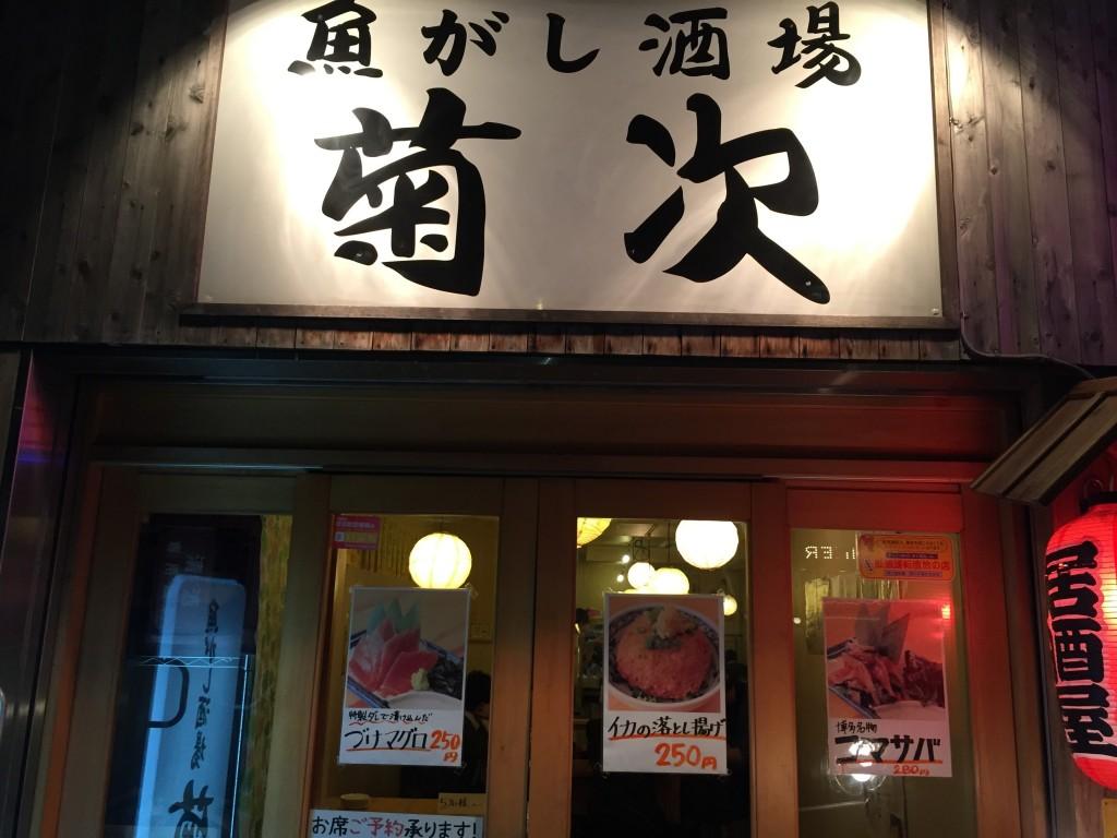 「菊次」森下駅前
