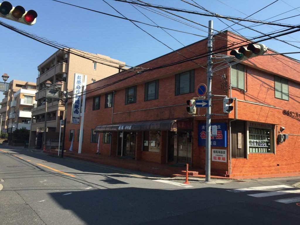 相馬海苔店
