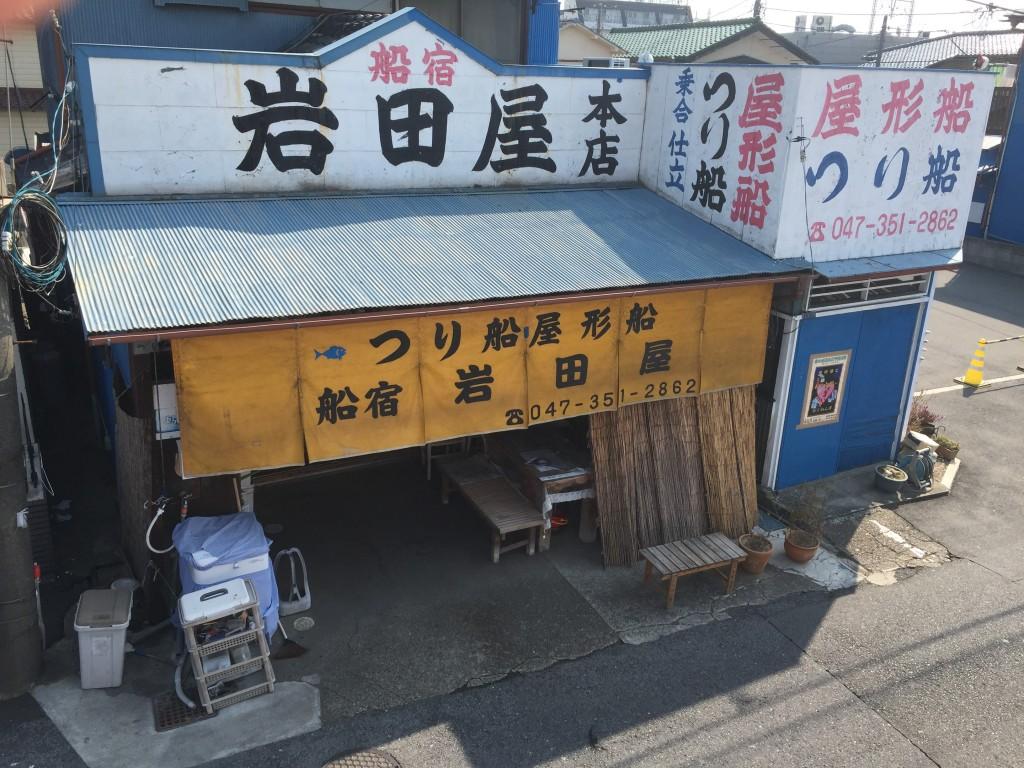 船宿 岩田屋