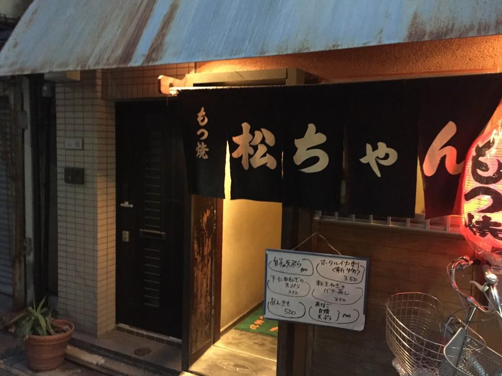 「松ちゃん」亀戸