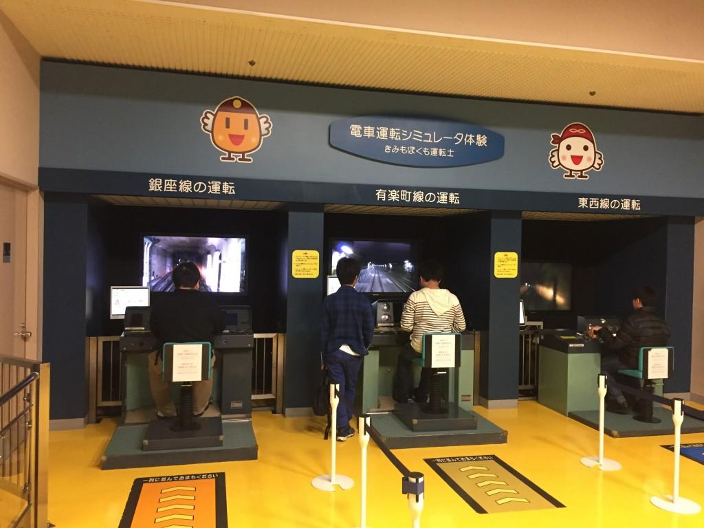 地下鉄博物館(ちかはく) シュミレーター