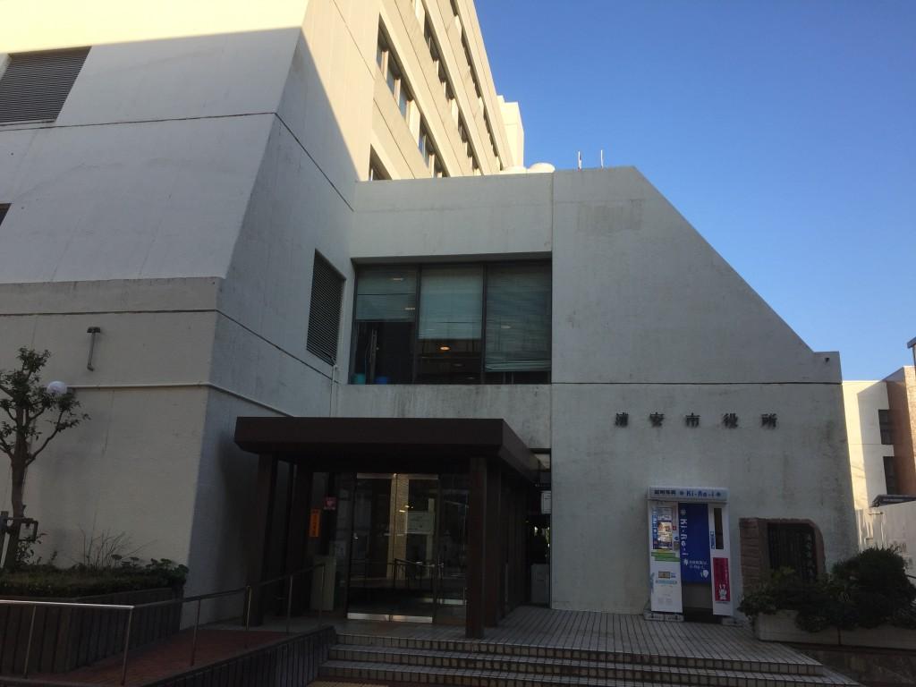 旧 浦安市役所