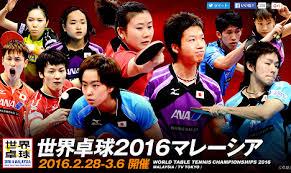 2016世界卓球