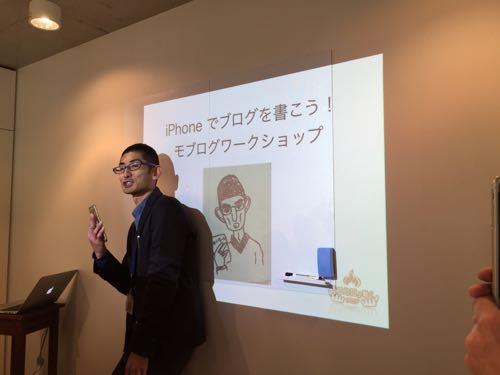 よっしーさんのモブログ講座