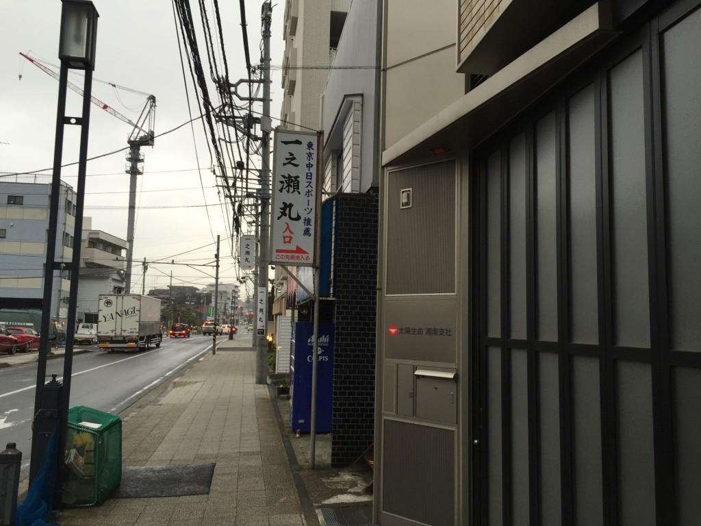 「一之瀬丸」金沢八景