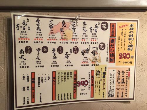 「鎌倉酒店」中野南口