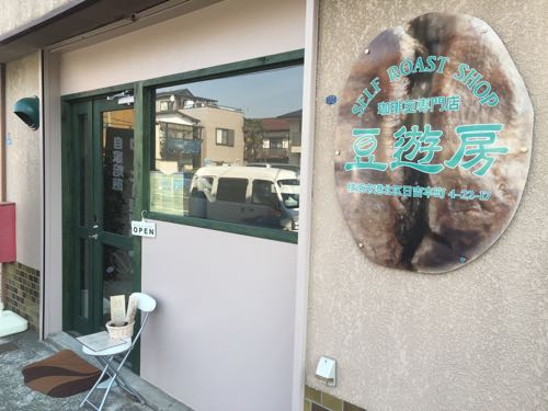 豆游房(まめゆうぼう)