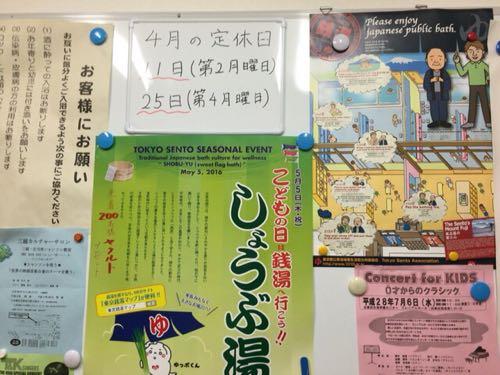 弁天湯 浅草橋