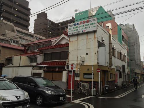 記念湯 横浜市戸部駅
