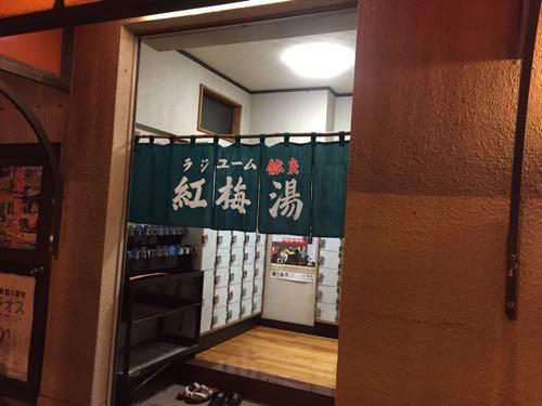 紅梅湯(こうばいゆ)船橋