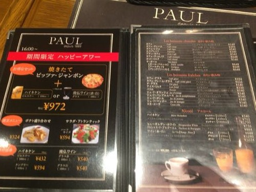 PAUL (ポール) 六本木一丁目店 泉ガーデン