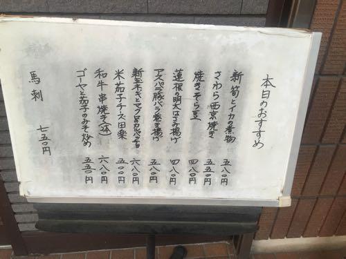 いそ路(いそじ)羽村駅