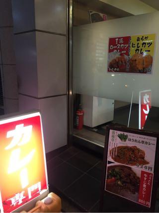 ジャンカレー 木場 東陽店