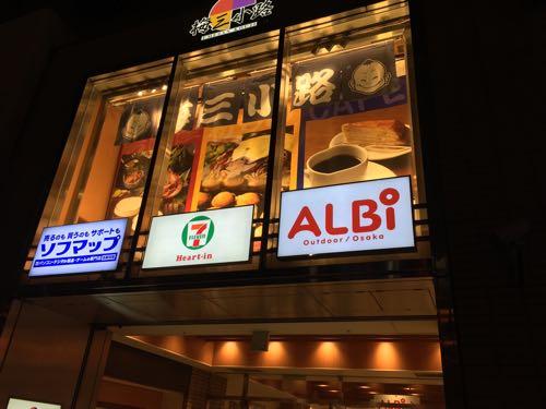 大阪駅albi