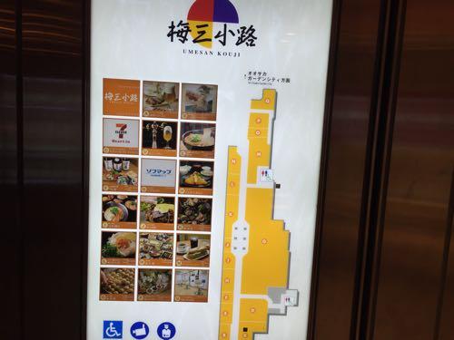 大阪駅Albi 梅三小路