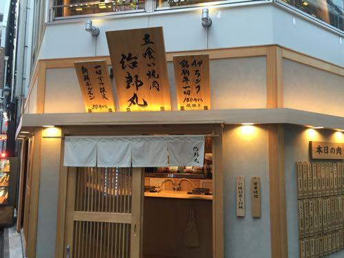 治郎丸 立食い焼肉 渋谷