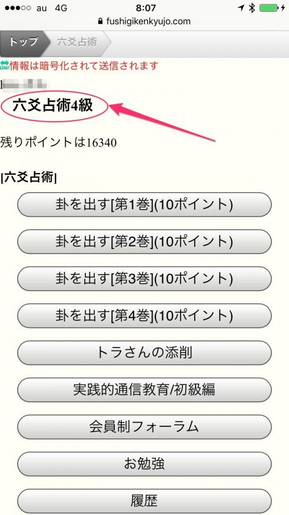 六爻占術4級