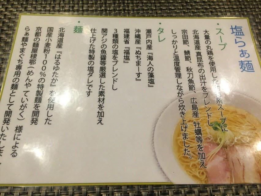 らぁ麺やまぐち 辣式(らつしき)
