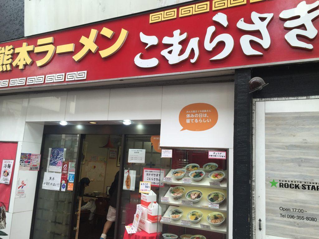 こむらさき 熊本ラーメン上通中央店