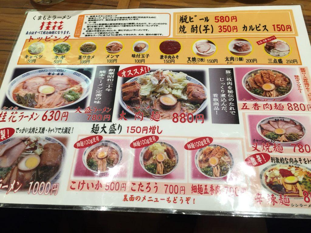 桂花 熊本県本店