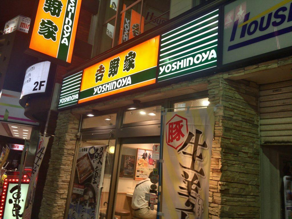 吉野家浦安駅前店