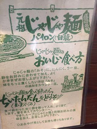 白龍(パイロン)盛岡じゃじゃ麺 カワトク