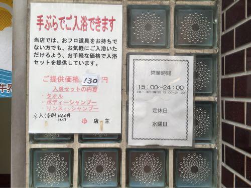 広尾湯 広尾駅