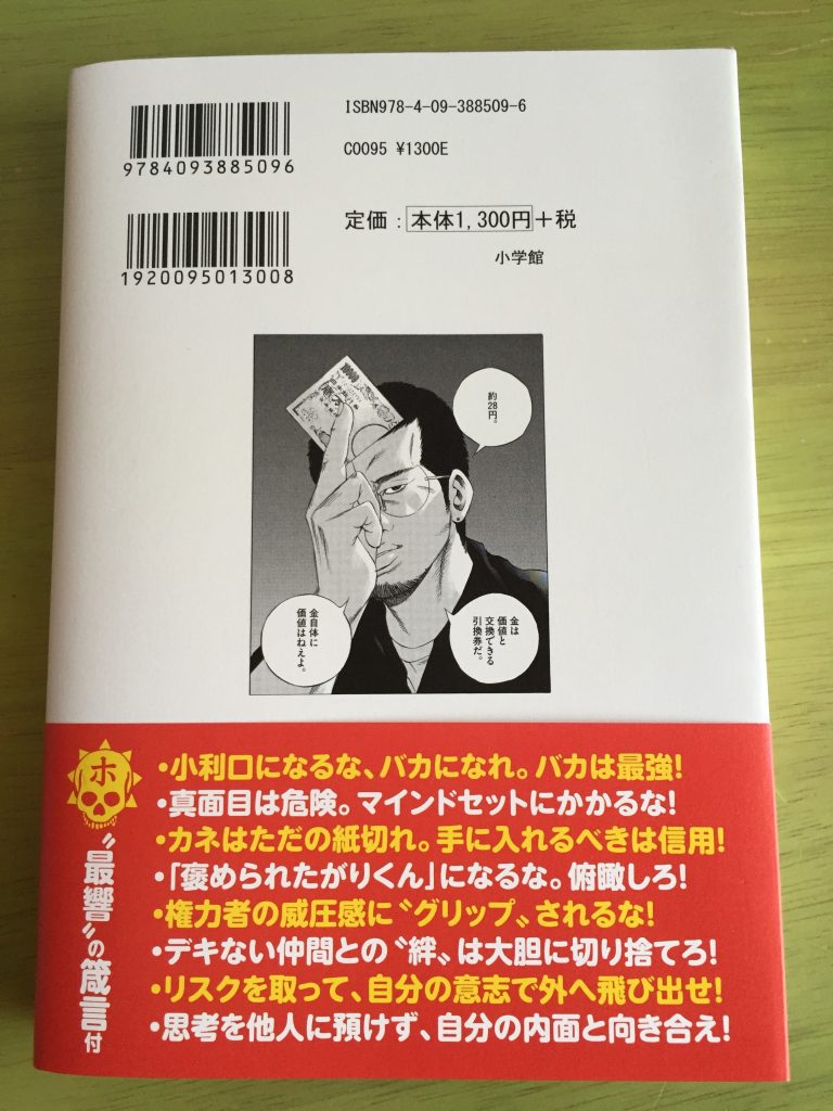 ウシジマくん vs. ホリエモン 堀江貴文著