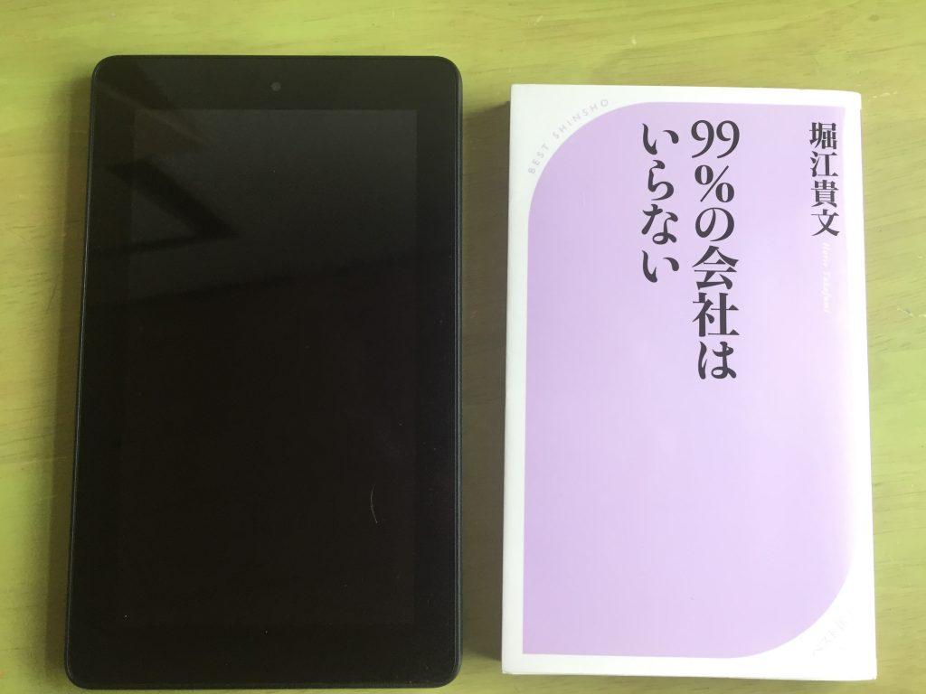 Fire タブレット 16GB