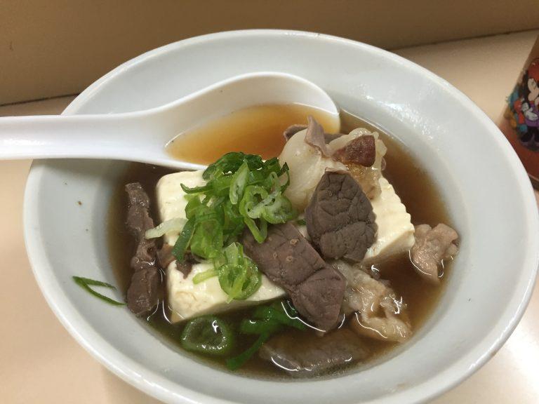 丸藤 ホルモン豆腐