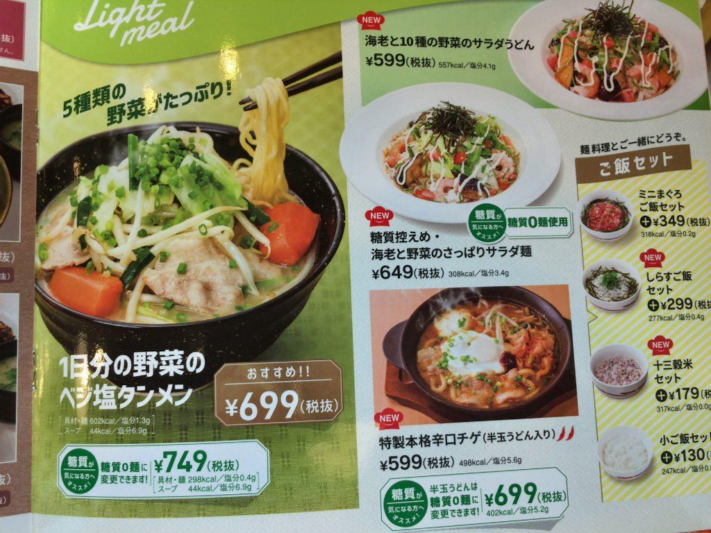 ガスト 糖質ゼロ麺