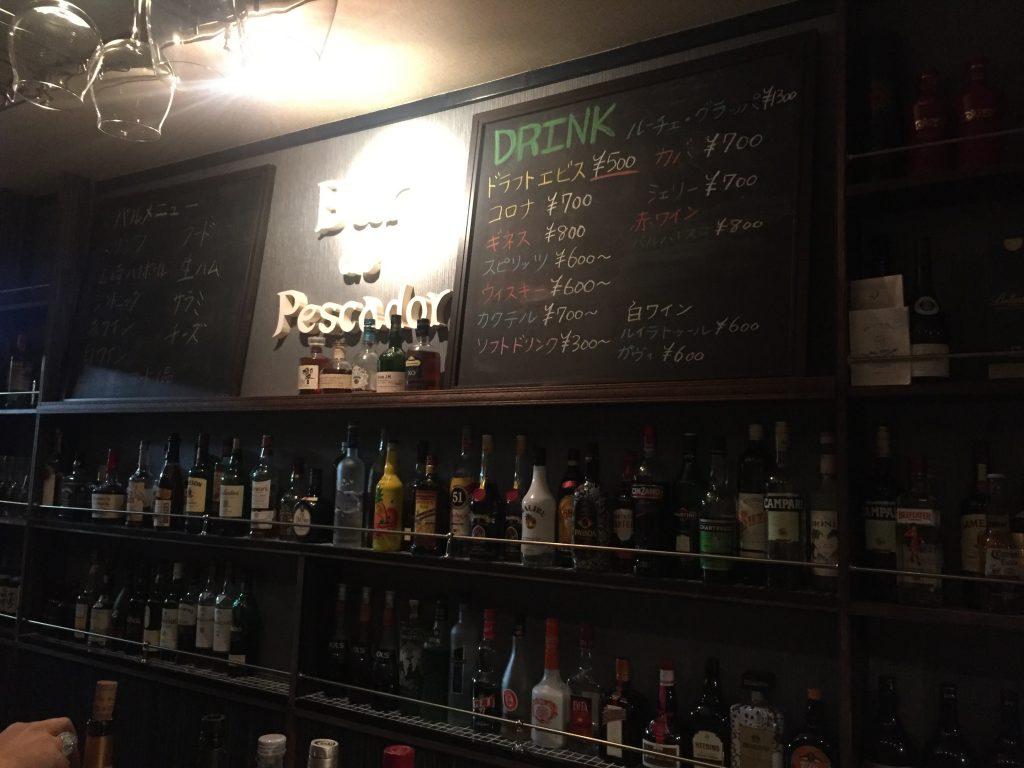 Bar de Pescador(バー ペスカドール)