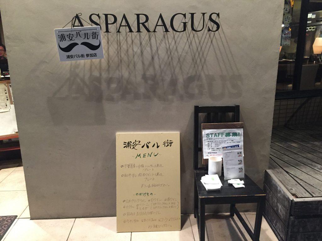 ASPARAGUS(アスパラガス)