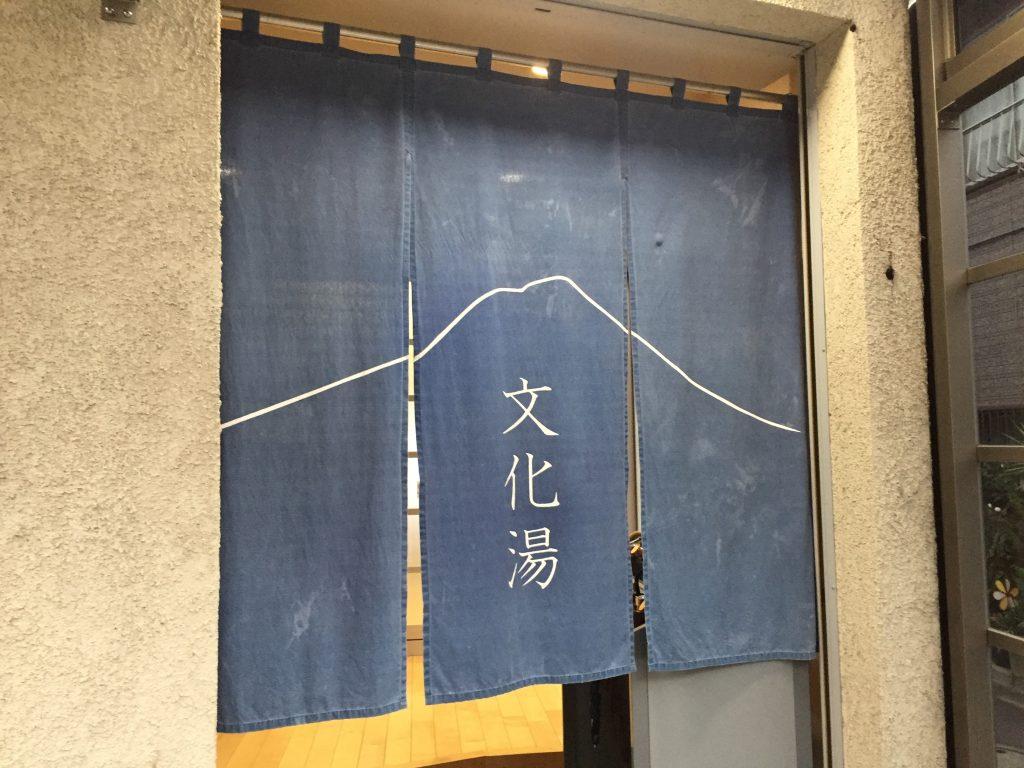 文化湯 江東区 大島
