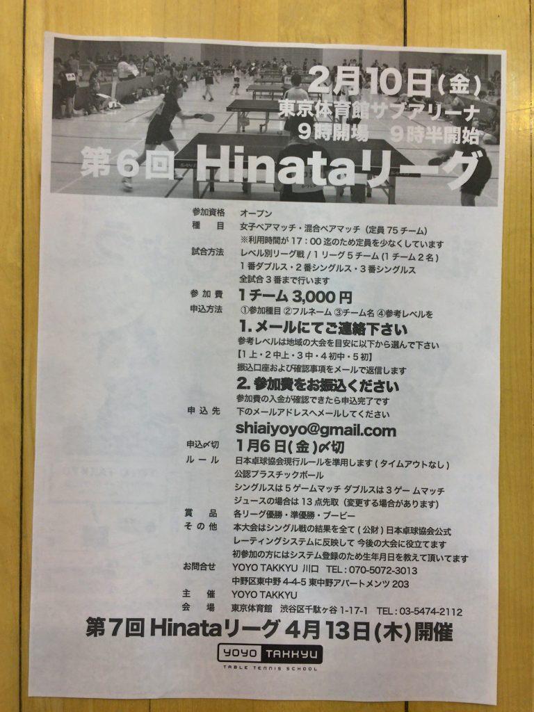 Hinataリーグ