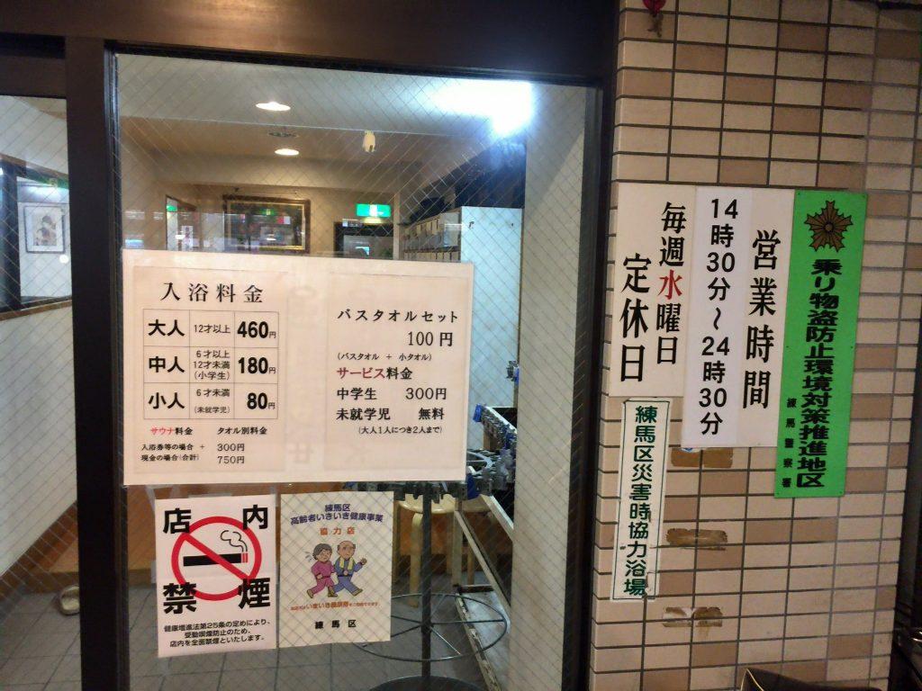 辰巳湯 練馬 桜台