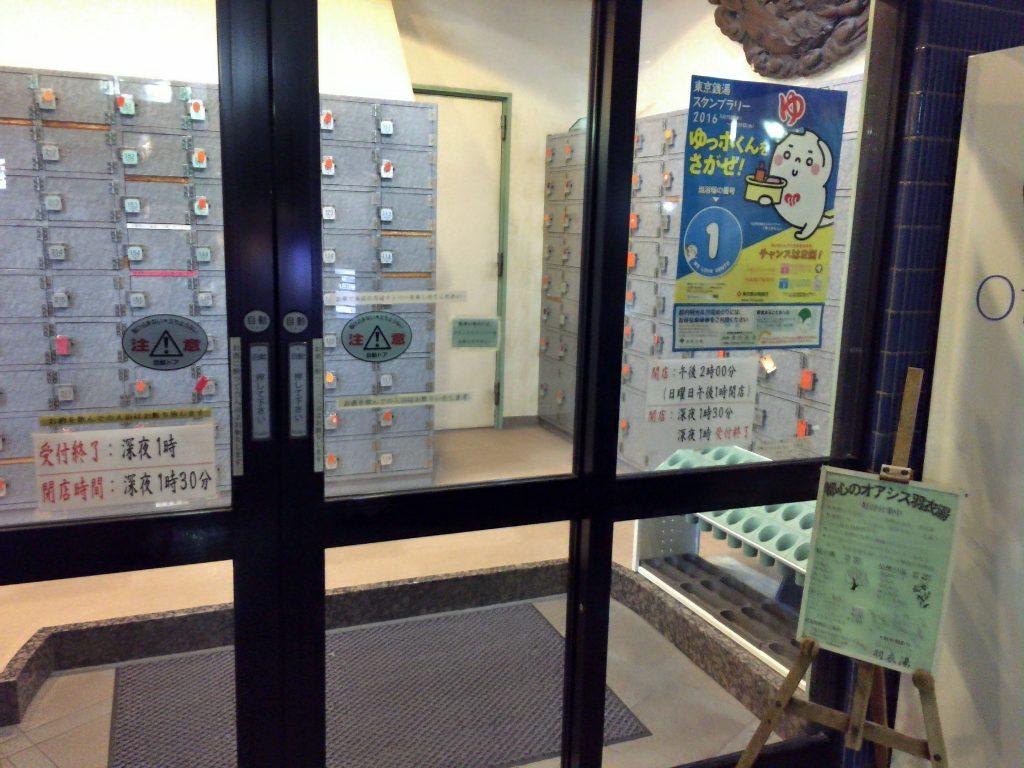 羽衣湯(はごろもゆ)西新宿 中野坂上