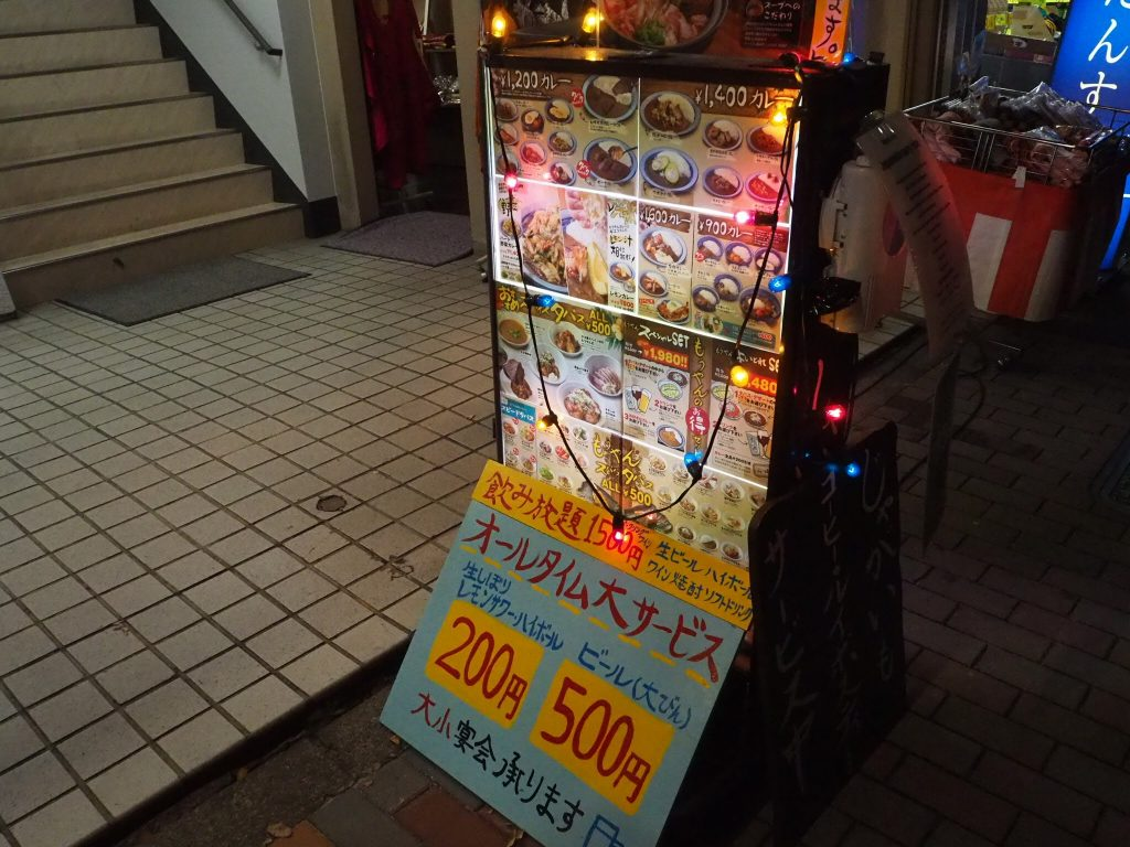 もうやんカレー 渋谷