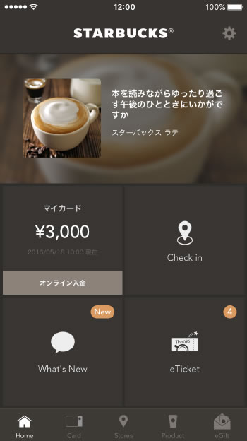 スターバックスモバイルアプリ