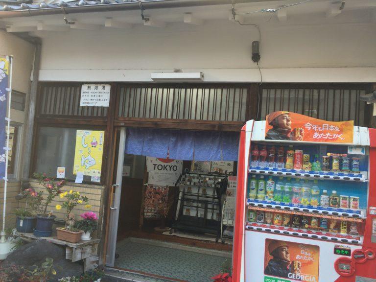 熱海湯 神楽坂 飯田橋