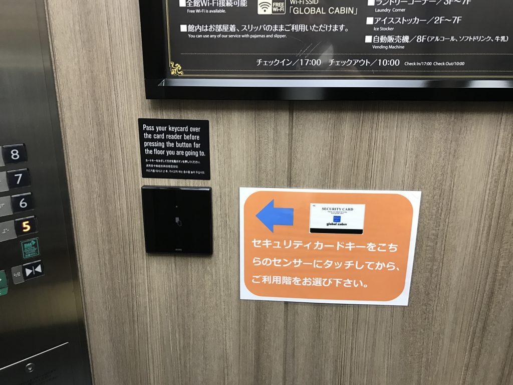 グローバルキャビン五反田