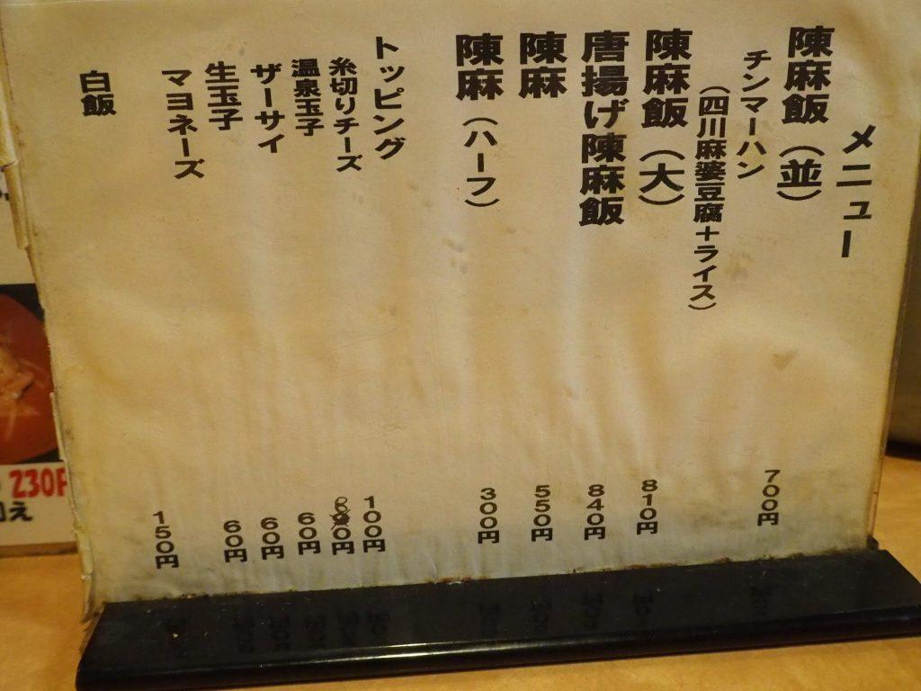 陳麻屋(チンマーヤ) 五反田 陳麻飯