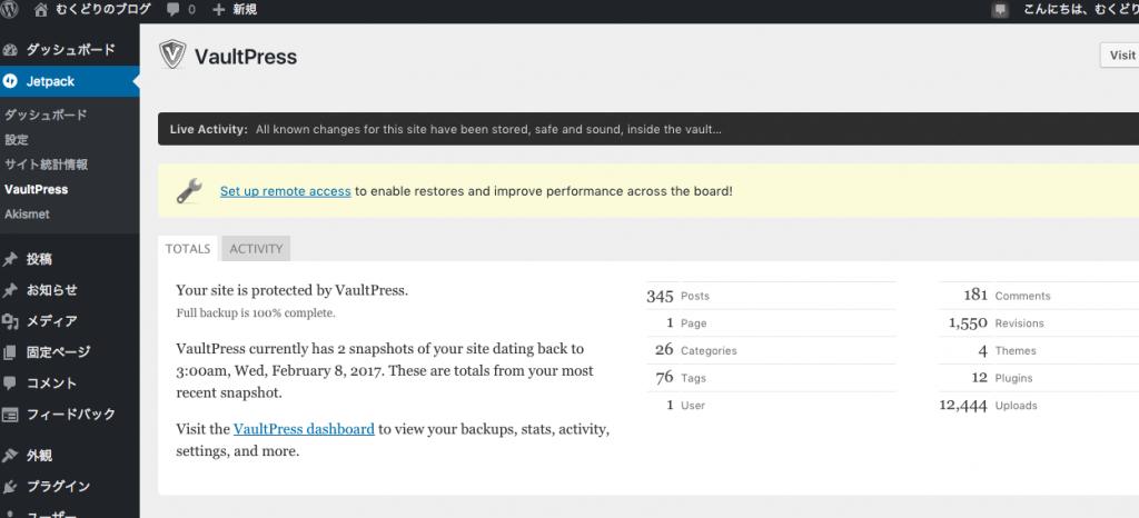 vaulpress管理画面