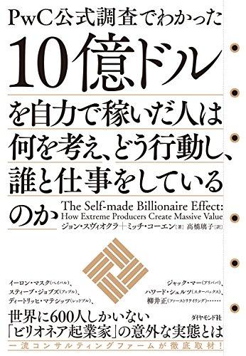10億ドルを自力で稼いだ人は何を考え