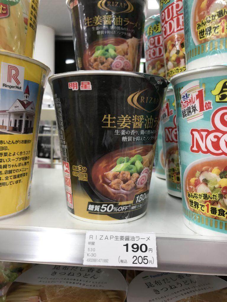 ファミリーマート RIZAPカップ麺