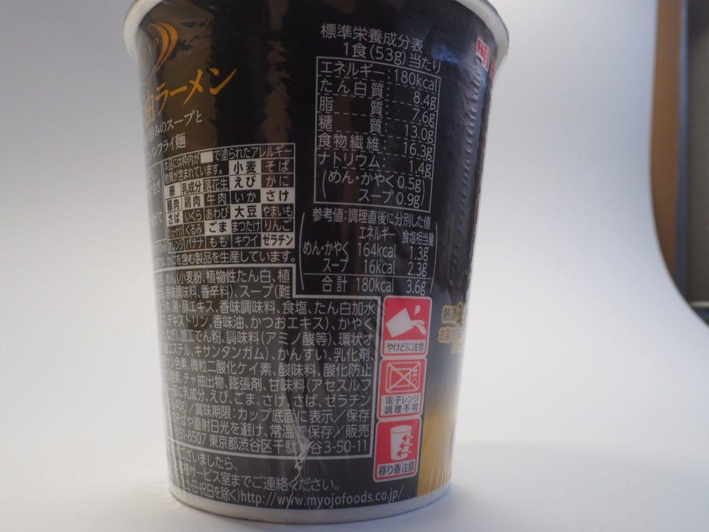 RIZAPカップ麺表示1