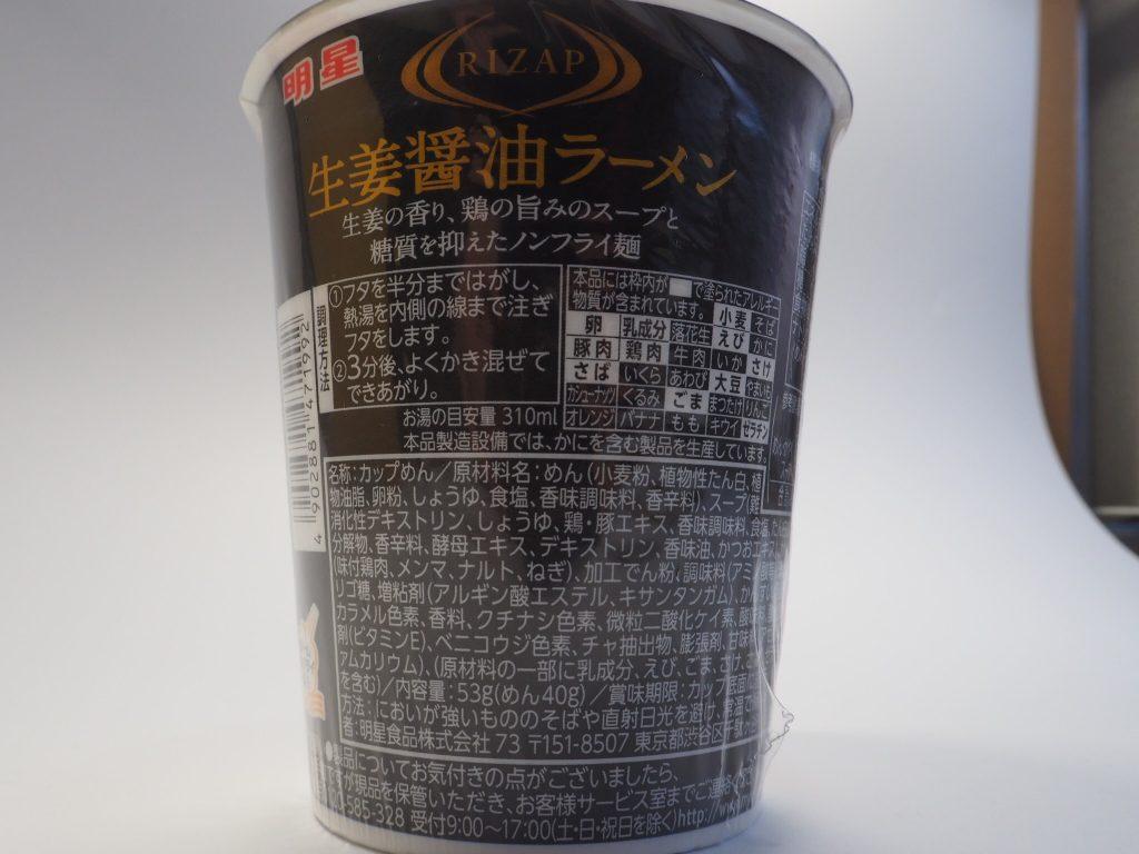 RIZAPカップ麺表示2