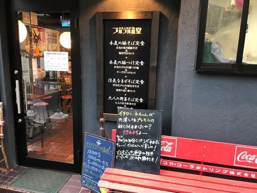 プルプル食堂 浦安