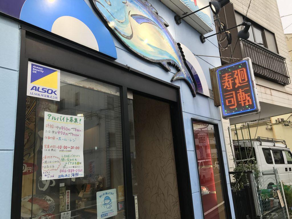 回転寿司海鮮